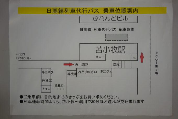日高線列車代行バス乗車位置案内図