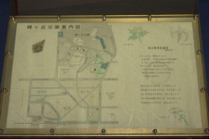 苫小牧駅北口及び緑ヶ丘公園案内図