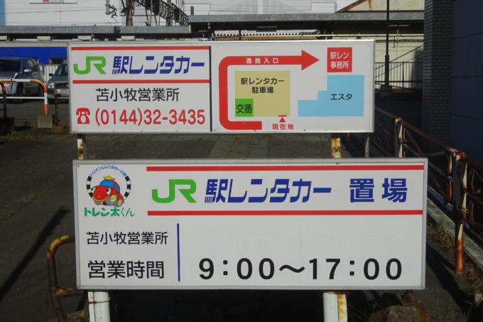 JR駅レンタカー苫小牧営業所案内地図