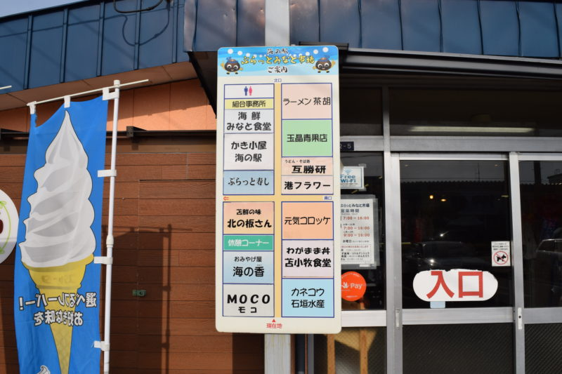 ぷらっとみなと市場の東側建物地図