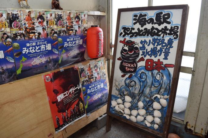 ぷらっとみなと市場オリジナルキャラクター「ホッキーちゃん」のホッキ看板