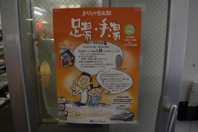 苫小牧駅付近の足湯・手湯がある「まちなか交流館」の案内ポスター