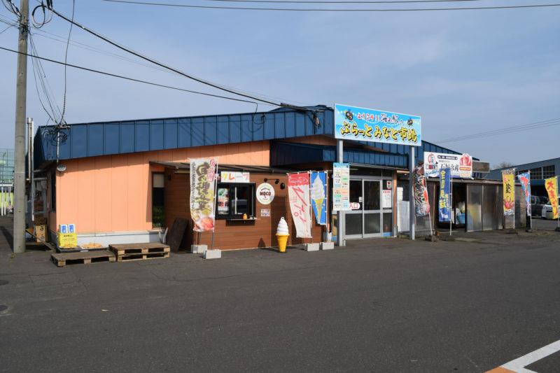 ぷらっとみなと市場の東側建物