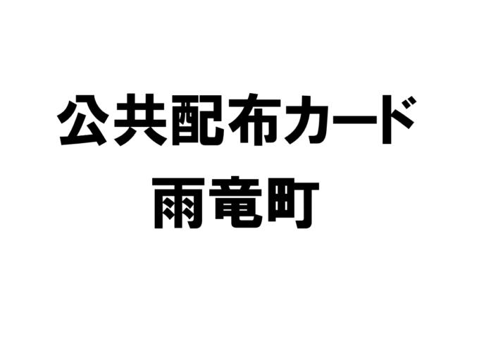 北海道雨竜町の公共配布カード一覧