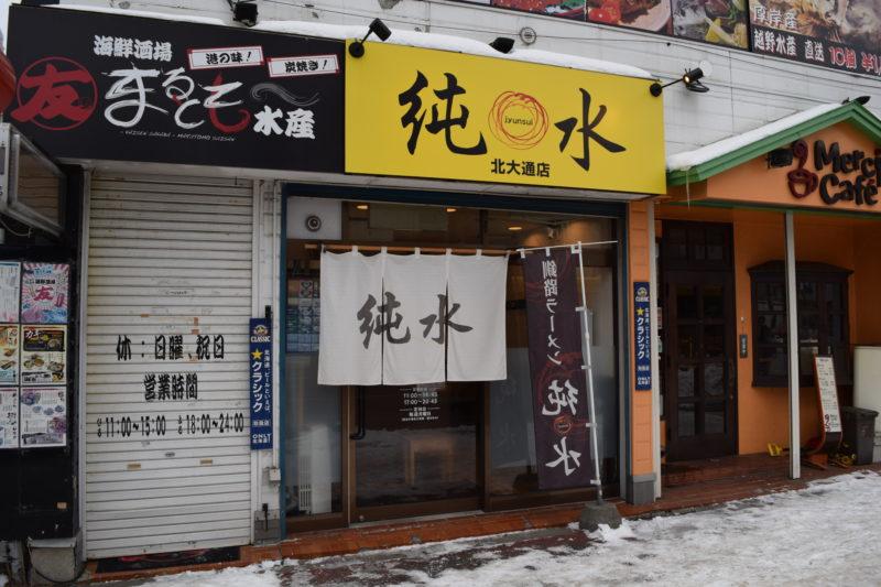 ラーメン純水北大通店