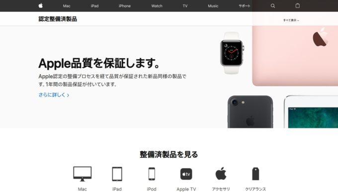Apple「認定整備済製品」