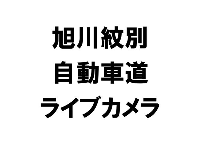 旭川紋別自動車道(旭紋道)のライブカメラ一覧