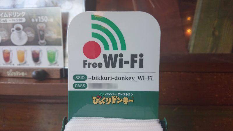 びっくりドンキーWi-Fi