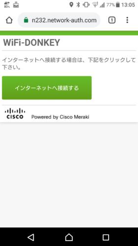 ブラウザを起動すると接続エントリーページが表示されます。「インターネットへ接続する」を選択。