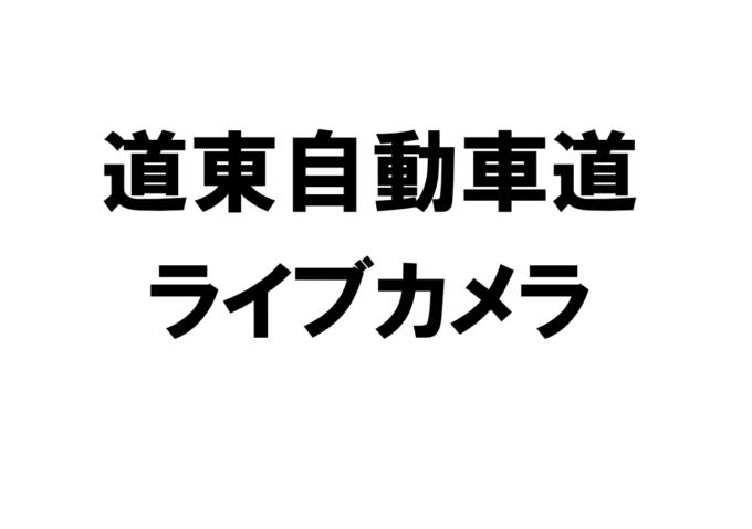 道東自動車道(道東道)のライブカメラ一覧