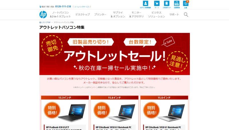 日本HP「アウトレットパソコン」