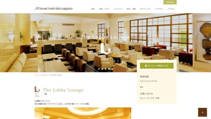 JRタワーホテル日航札幌「The Lobby Lounge」