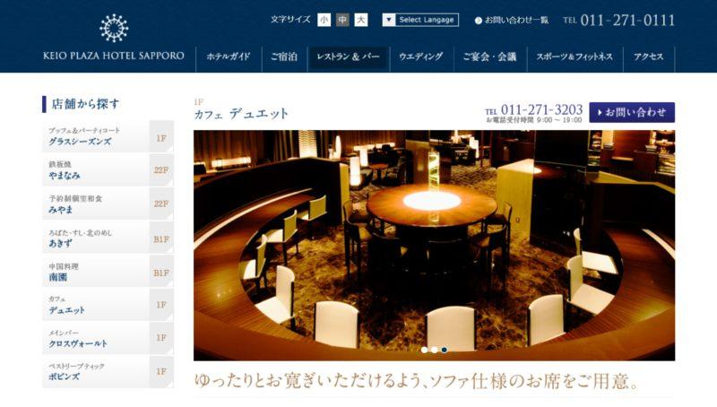 京王プラザホテル札幌「カフェデュエット」