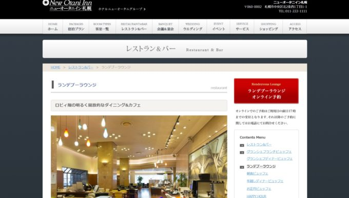 ニューオータニイン札幌「ランデブーラウンジ」