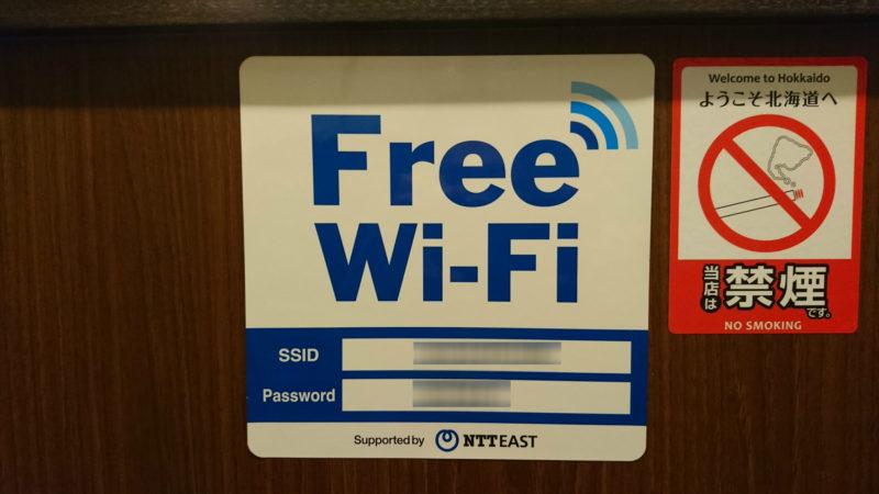 ラーメン純水Wi-Fi