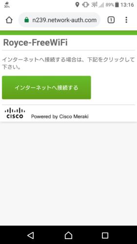 ブラウザを起動するとインターネット接続画面が表示されます。