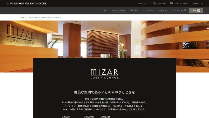 札幌グランドホテル「ロビーラウンジ ミザール」