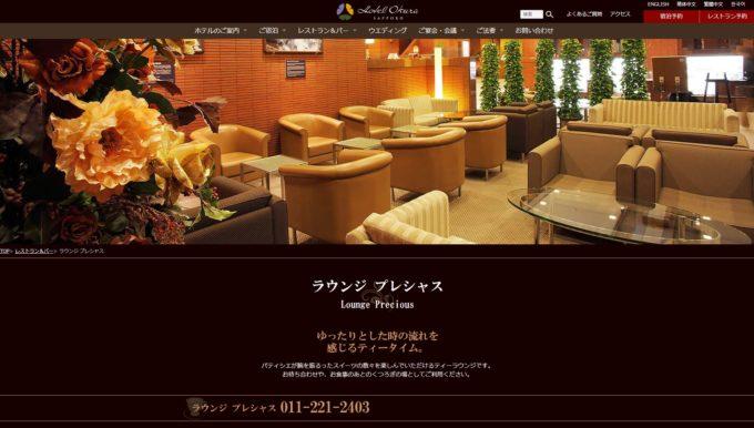 ホテルオークラ札幌「ラウンジプレシャス」