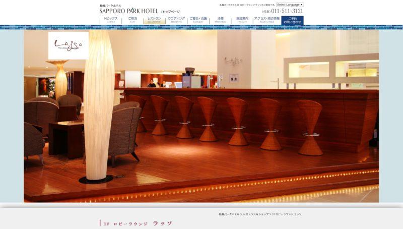 札幌パークホテル「ロビーラウンジ ラッソ」