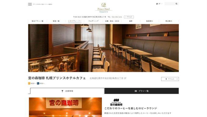 札幌プリンスホテル「宮の森珈琲札幌プリンスホテルカフェ」
