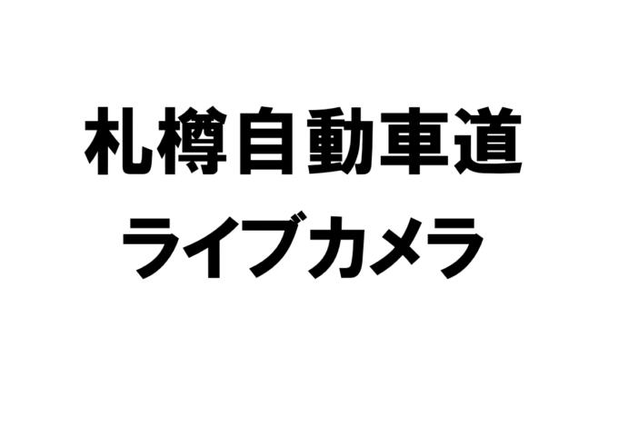 札樽自動車道(札樽道)のライブカメラ一覧