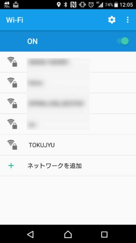 SSID「tokuju」を選択。