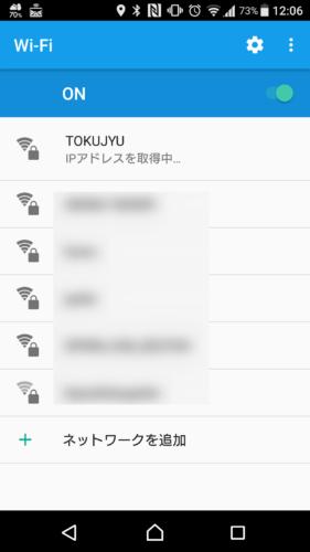 「IPアドレスを取得中」と表示。
