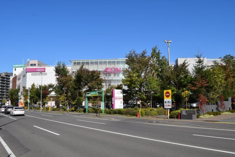 イオン札幌桑園ショッピングセンター
