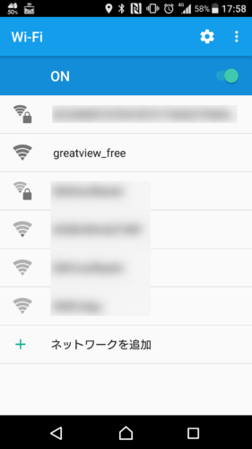 SSID「greatview_free」を選択。