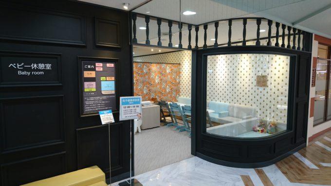 札幌駅周辺のベビー休憩室