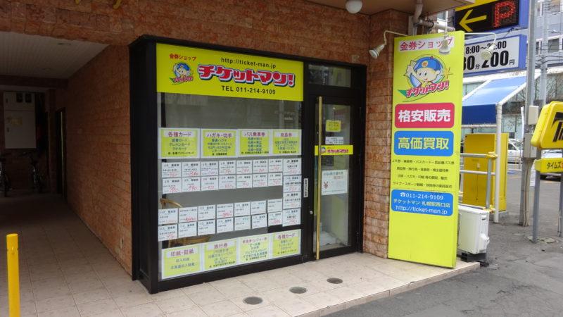 チケットマン札幌駅西口店