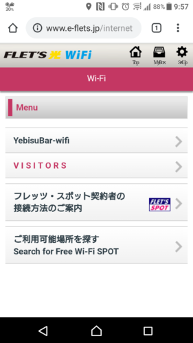 メニューページの「YebisuBar-wifi」を選択。