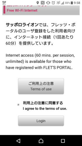 「無料Wi-Fiインターネット」ページの「ご利用上の注意」を確認し、「利用上の注意に同意する」をチェックし、「Login」を選択。