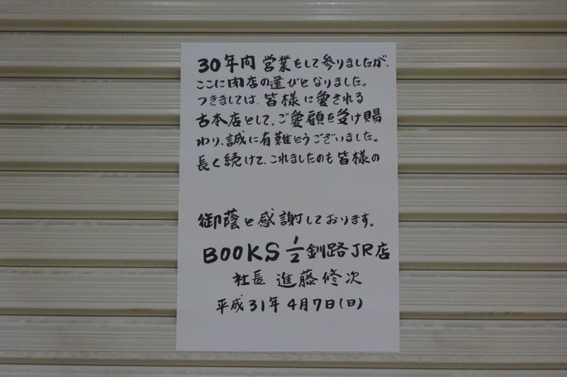 ブックス1/2JR店閉店