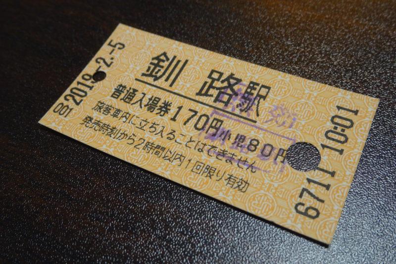 釧路駅普通入場券