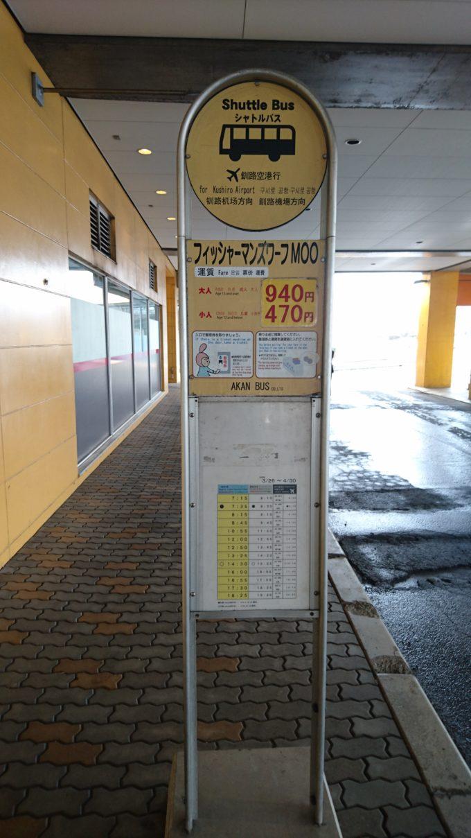 釧路空港連絡バス釧路フィッシャーマンズワーフMOO停留所