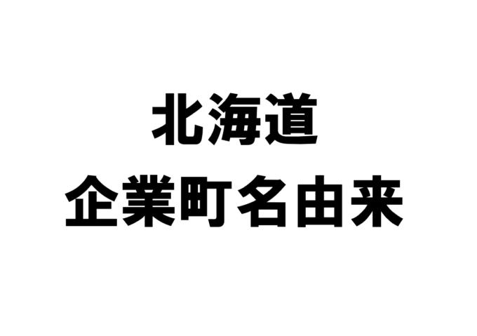 北海道の企業由来町名一覧