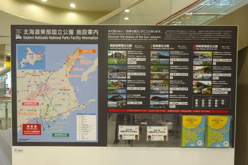 北海道東部国立公園施設案内