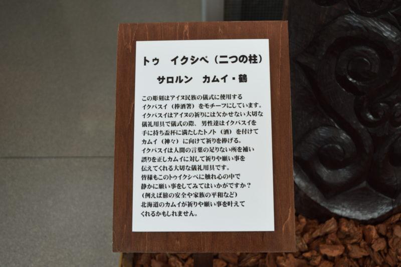トゥイクシペ「サロルン カムイ・鶴」