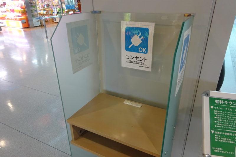 釧路空港電源コンセント