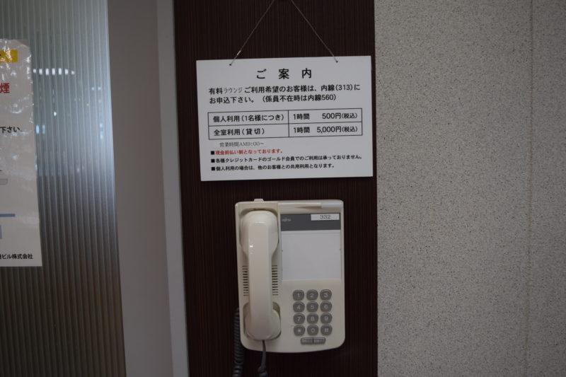 釧路空港有料ラウンジ料金表・案内