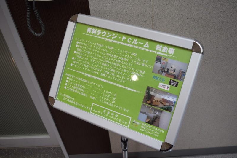 釧路空港有料ラウンジ・インターネットルーム料金表