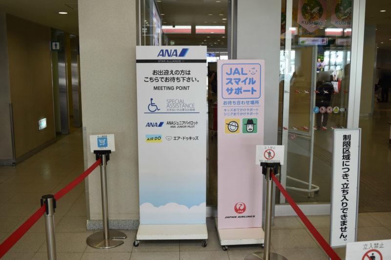 JALスマイルサポート(キッズおでかけサポート・シニアおでかけサポート)待ち合わせ場所、ANAスペシャルアシスタンス、ANAジュニアパイロット、エアドゥキッズの待ち合わせ看板。