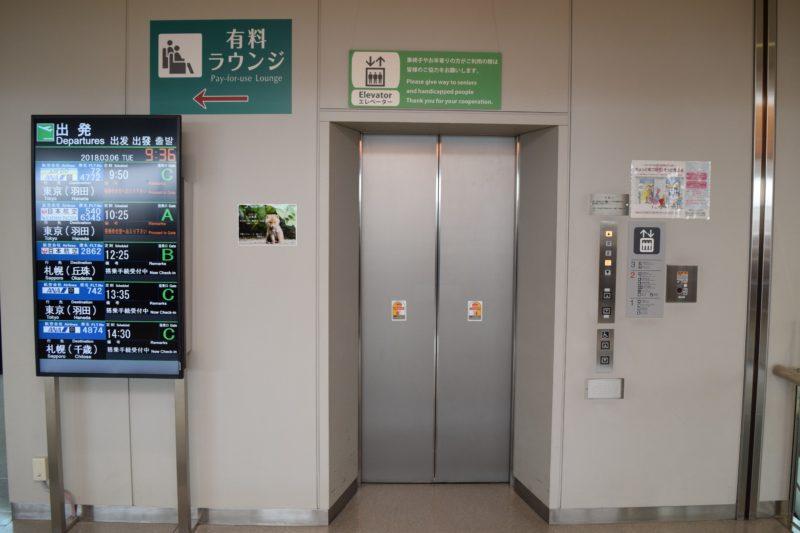 釧路空港エレベーター