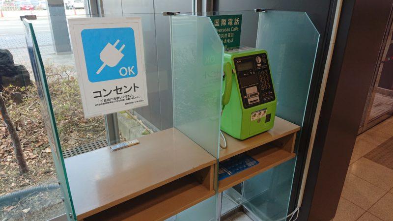 釧路空港1Fにある電源コンセント