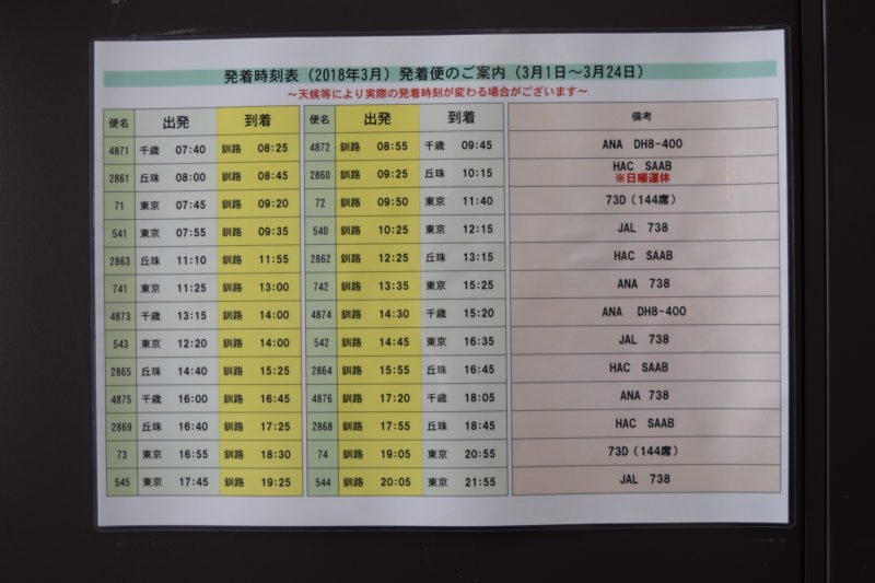 釧路空港発着時刻表