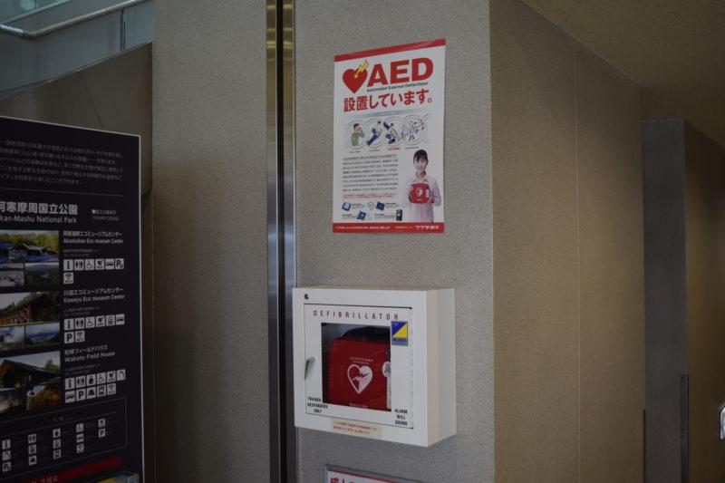 釧路空港AED