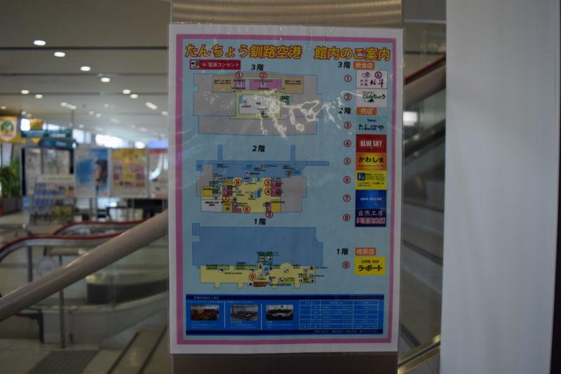 たんちょう釧路空港館内の案内