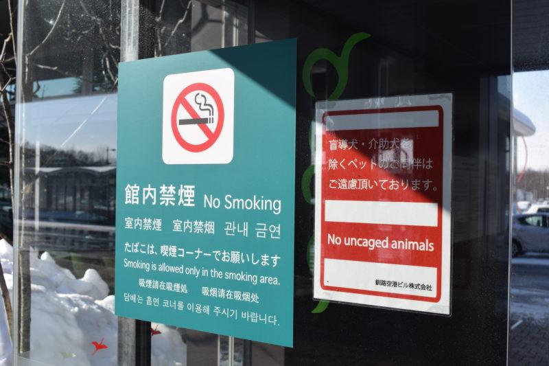 釧路空港は館内禁煙です。盲導犬・介助犬を除くペットの同伴は禁止。