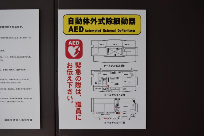 釧路空港AEDの設置場所